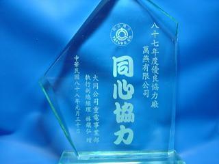 1998年大同股份有限公司頒獎