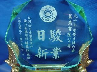 2001年榮獲大同頒獎