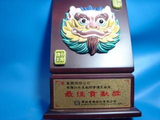 2005年華城頒獎