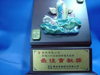 2006年華城頒獎