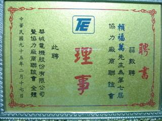 2006年華城理事