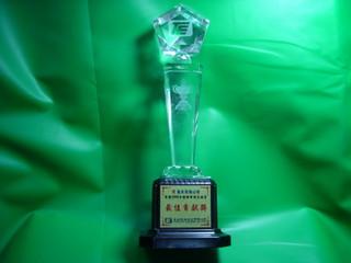 2008年華城頒獎