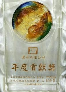 2019年榮獲華城電機年度貢獻獎