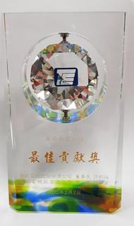 2020年榮獲華城電機最佳貢獻獎