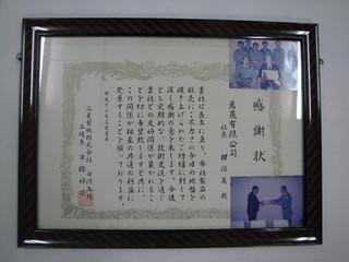 2000與日本三菱技術交流
