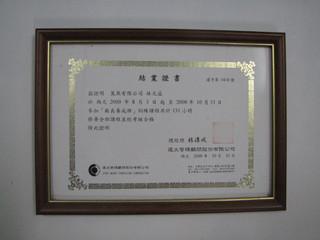 2000年派員參與廠長訓練