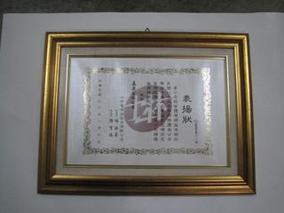 2001年士林電機表揚狀