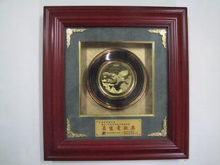 2004年得到華城電機獎
