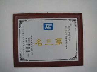 1999年華城電機股份有限公司頒獎