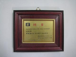 2003年連任華城電機股份有限公司協力廠商聯誼會副會長