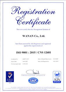 ISO9001 2015合格廠